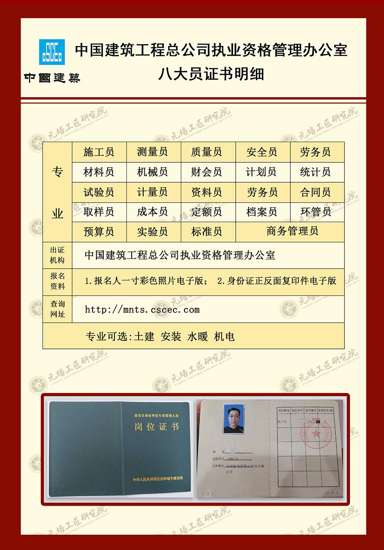 中国建筑工程总公司执业资格管理办公室八大员培训项目.jpg